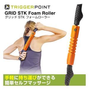 トリガーポイント TRIGGERPOINT セルフマッサージ ボディケア ヨガ トレーニング フィットネス ストレッチ グリッド STK フォームローラー 04415 健康器具|himaraya