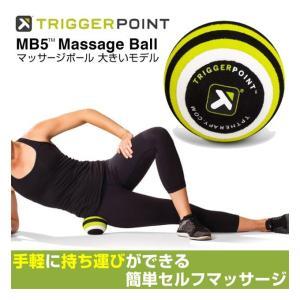 トリガーポイント TRIGGERPOINT セルフマッサージ ボディケア ヨガ トレーニング フィットネス ストレッチ MB5 マッサージボール 04422 健康器具|himaraya