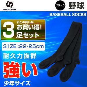 ■カラー:BK ■サイズ:22-25 ( cm )  検索ワード:野球ソックス 3Pソックス 3Pセ...