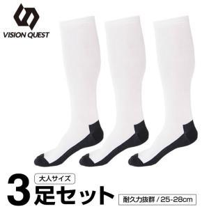 ビジョンクエスト VISION QUEST 野球 ソックス 3足組 メンズ 25-28cm 黒底ソックス VQ550401G16|himaraya