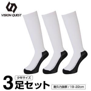 ビジョンクエスト VISION QUEST 野球 ソックス 3足組 ジュニア 19-22cm 黒底ソックス VQ550401G18 himaraya