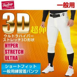 ローリングス Rawlings 野球 ウェア  練習着 パンツ ユニフォームパンツ 3Dウルトラハイパーストレッチパンツ APP7S01-NN|himaraya