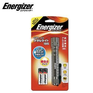 エナジャイザー Energizer ハンドライト 高輝度LEDメタルライト185 METAL185|himaraya