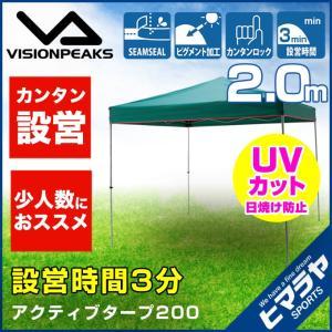 ビジョンピークス VISIONPEAKS カンタンタープ アクティブタープ200 VP160201G01