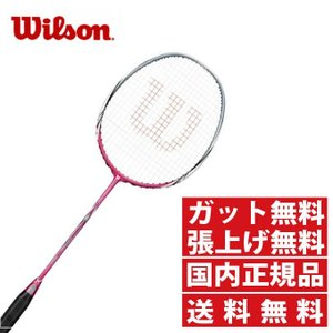 ウイルソン ( Wilson ) バドミントンラケット 未張り上げ FIERCE CX5600 W-ing WRT869420 himaraya