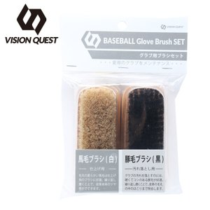 ビジョンクエスト VISION QUEST 野球 グラブブラシ グラブ用ブラシセット VQ550408G30|himaraya