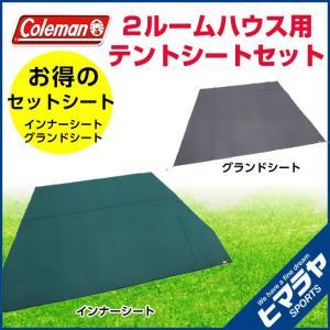 コールマン グランドシート 2ルームハウス用テントシートセッ...