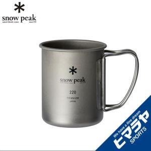 スノーピーク マグカップ チタンシングルマグ 220 MG-141 snow peak|himaraya
