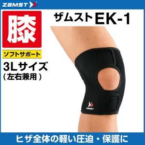 ザムスト 膝サポーター EK-1 3Lサイズ 371805 ZAMST|himaraya