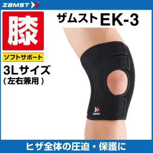 ザムスト 膝サポーター EK-3 3Lサイズ 371905 ZAMST|himaraya