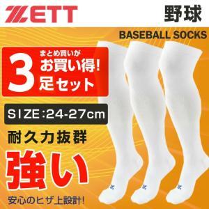 ゼット ZETT 野球 ソックス 3足組 メンズ ソックス BK3LPZ...