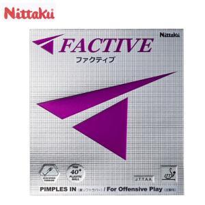 ニッタク Nittaku 卓球ラバー ファクティブ NR-8720|himaraya