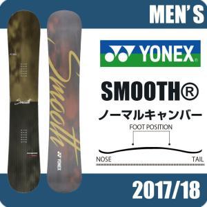 ヨネックス YONEX  スノーボード板 メンズ SMOOTH SM17 himaraya