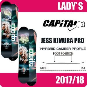 キャピタ CAPITA スノーボード 板 レディース ジェス キムラ プロ JESS KIMURA ...