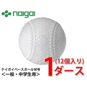 ナイガイ 野球 軟式ボール M号 1ダース 12個入り ナイガイベースボールM号ダース MSPNEW|himaraya