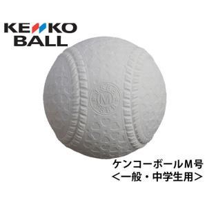 ケンコー KENKO 野球 軟式ボール M号 ケンコーボールM号球 KENKO-MHP1|himaraya