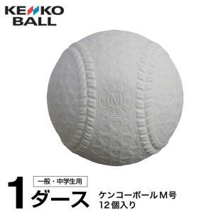 ナガセケンコー NAGASE KENKO 野球 軟式ボール M号 メンズ レディース ジュニア ケンコーボールM号ダース 1ダース KENKO-MD|himaraya