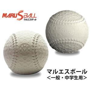 マルエス 野球 軟式ボール M号 新意匠 バラ1ケ 15704 マルエスボール|himaraya