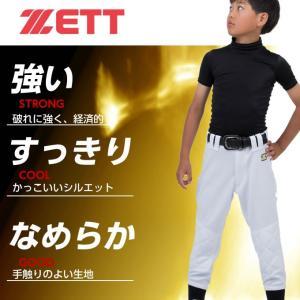 ゼット ZETT  野球 練習着 ジュニア メカパンスペアーパンツ BU2182NP himaraya