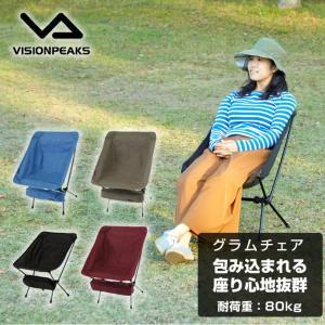 ビジョンピークス VISIONPEAKS アウトドアチェア グラムチェア VP160406H03|himaraya