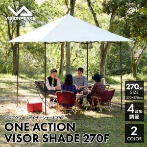 ワンタッチタープテントセット 2.7m サイドシート付 ワンアクションバイザーシェード270F VP160201H01 ビジョンピークス VISIONPEAKS|himaraya