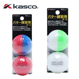 キャスコ KASCO ゴルフ トレーニング用品 メンズ レディース KIRALINE PRACTICE キラライン パター練習用ボール キラプラクティスボール himaraya