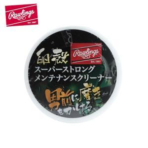 ローリングス Rawlings 野球 グラブオイル 卵殻 スーパーストロング クリーナー EAOL8S01|himaraya