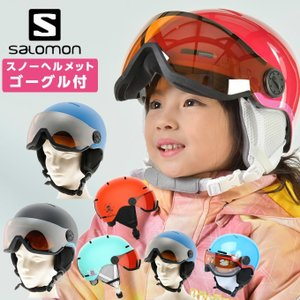 サロモン スキー スノーボード ヘルメット ジュニア キッズ 53-56cm  6歳-12歳 グロム...