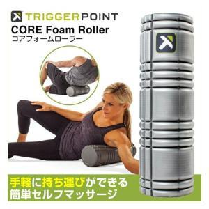 トリガーポイント TRIGGERPOINT 健康器具 コアフォームローラー 04423|himaraya