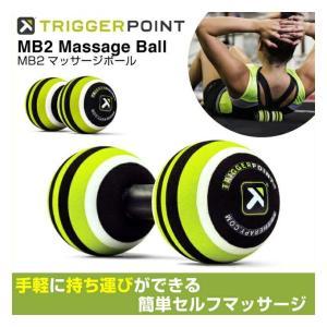 トリガーポイント TRIGGERPOINT 健康器具 MB2マッサージボール 03314|himaraya