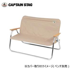 キャプテンスタッグ CAPTAIN STAG アウトドアグッズ アルミ背付ベンチ用 着せかえカバー ベージュ UC-1651 himaraya