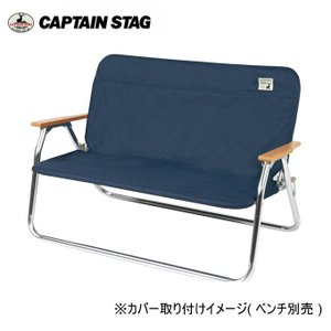 キャプテンスタッグ CAPTAIN STAG アウトドアグッズ アルミ背付ベンチ用 着せかえカバー ネイビー UC-1656 himaraya