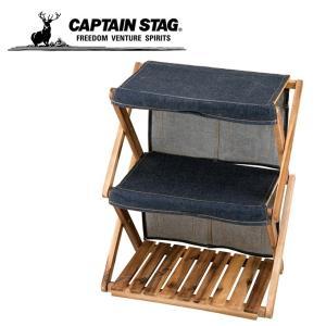 デニムポケットが小物収納と目隠し機能を備える木製ラック。 置くものに合わせて2段階で高さ調節可能。 ...