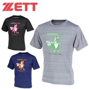 ベースボールジャンキーとのコラボレーションTシャツ。吸汗速乾性に優れ、サラッとした着心地が特徴です。...