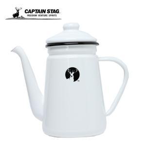 キャプテンスタッグ クッカー ケトル ホーローコーヒーポット ホワイト UH-0524 CAPTAI...