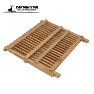 キャプテンスタッグ 木製 食器 食器立て TAKEWARE折たたみディッシュラック UP-2577 CAPTAIN STAG himaraya