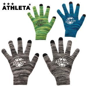 アスレタ ATHLETA サッカー 手袋 メンズ レディース フィールドニットグローブ 05219