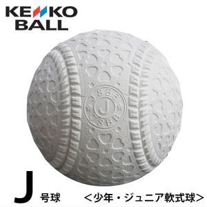 ケンコー kenko 軟式野球ボール J号 ジュニア バラ1ケ JHP1|himaraya