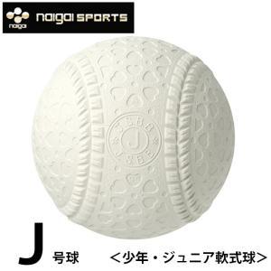 ナイガイ naigai 軟式野球ボール J号 ジュニア バラ1ケ J1HNEW|himaraya