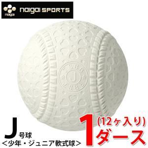 ナイガイ naigai 軟式野球ボール J号 ジュニア 1ダース12ケ入り JNEWD|himaraya