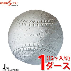 マルエスボール MARU S BALL 軟式野球ボール J号 ジュニア 1ダース12ケ入り 15910D|himaraya