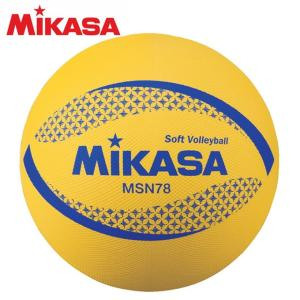 ミカサ MIKASA ソフトバレーボール 円周78cm 約210g MSN78-Y|himaraya