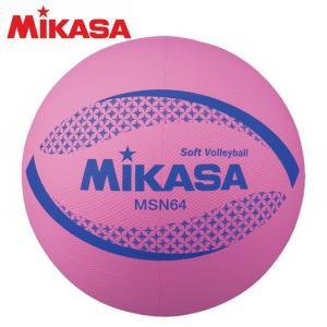 ミカサ MIKASA ソフトバレーボール ジュニア 円周64cm 約150g 小学生用 1・2・3・4年生用 MSN64-P|himaraya
