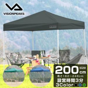 ワンタッチタープテント 2m アクティブタープ200 VP160201I01 ビジョンピークス VISIONPEAKS|himaraya