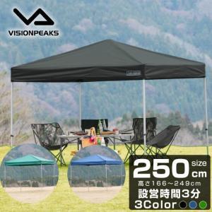 ワンタッチタープテント 2.5m アクティブタープ250 VP160201I02 ビジョンピークス VISIONPEAKS|himaraya