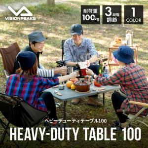 アウトドアテーブル 100cm ヘビーデューティテーブル100 VP160401I04 ビジョンピー...