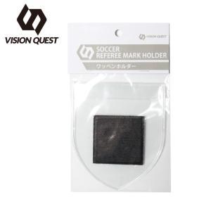 ビジョンクエスト  VISION QUEST  サッカー レフリー用品 ワッペンホルダー VQ540507I01|himaraya