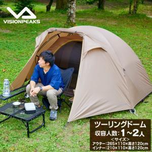テント 小型テント ツーリングドーム クロウ VP160102I01 ビジョンピークス VISIONPEAKS