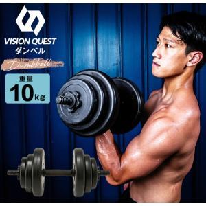ダンベル PEダンベル10kg フィットネス ダイエット ストレッチ 鉄アレイ ダンベル トレーニング VQ580104I31 ビジョンクエスト VISION QUEST ヒマラヤ PayPayモール店