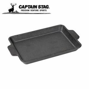 キャプテンスタッグ CAPTAIN STAG 鉄板 単品 鋳物 グリルプレート UG-1554